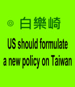 US should formulate a new policy on Taiwan∣By Nat Bellocchi 白樂崎∣台灣e新聞