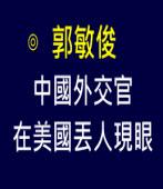 中國外交官在美國丟人現眼 ∣◎ 郭敏俊  |台灣e新聞