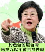呂秀蓮:釣魚台若屬台灣 馬英九就不會去彭佳嶼|台灣e新聞