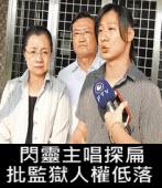 閃靈主唱探扁 批監獄人權低落∣台灣e新聞