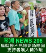 《笨湖 NEWS 206》扁就醫不見綠要角陪同 支持者嘆人情冷暖|台灣e新聞