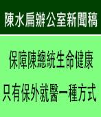 陳水扁辦公室新聞稿20120911|台灣e新聞