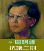 抗議二則∣◎周明峰|台灣e新聞