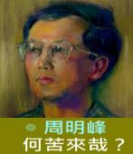 何苦來哉?∣◎周明峰|台灣e新聞