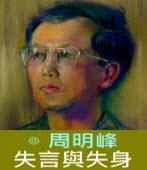 失言與失身    ∣◎周明峰|台灣e新聞