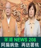 《笨湖 NEWS 208》阿扁病急  再送署桃|台灣e新聞