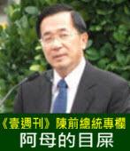 阿母的目屎∣◎陳水扁|台灣e新聞