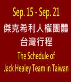 傑克希利人權團體台灣行程|台灣e新聞