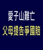 愛子山難亡 父母提告爭國賠 ∣台灣e新聞