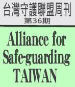 第36期台灣守護聯盟周刊|台灣e新聞