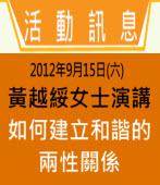 9/15 黃越綏女士演講:如何建立和諧的兩性關係|台灣e新聞