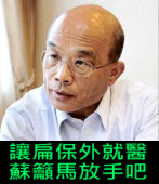 讓扁保外就醫 蘇籲馬放手吧 ∣台灣e新聞