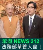 《笨湖 NEWS 212》法務部草菅人命|台灣e新聞