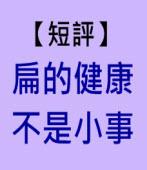 【短評】扁的健康不是小事 ∣台灣e新聞