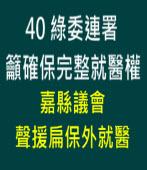 40 綠委連署 籲確保完整就醫權∣台灣e新聞