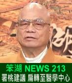 《笨湖 NEWS 213》 署桃建議 扁轉至醫學中心|台灣e新聞