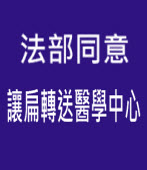 法部同意 讓扁轉送醫學中心∣台灣e新聞