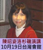10月19日 陳昭姿女士洛杉磯演講會∣台灣e新聞