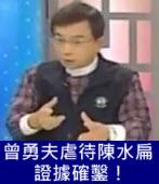 曾勇夫虐待陳水扁 證據確鑿!∣台灣e新聞