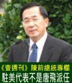 駐美代表不是唐飛派任∣◎陳水扁|台灣e新聞