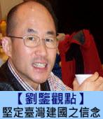 【劉鑒觀點】堅定臺灣建國之信念|台灣e新聞