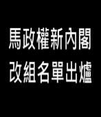 馬政權新內閣改組名單出爐 |台灣e新聞
