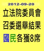 立法院委員會召委選舉結果 國、民各獲8席∣台灣e新聞