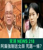 《笨湖 NEWS 218》  阿扁強制送北榮 死路一條?|台灣e新聞