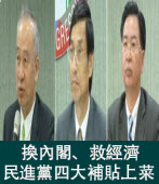 換內閣、救經濟! 民進黨四大補貼上菜 ∣台灣e新聞