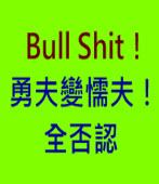 Bull Shit !勇夫變懦夫!全否認∣台灣e新聞