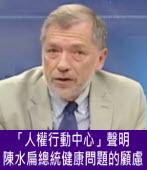調查扁受不人道待遇●國際人權工作者離台前夕記者會 ∣台灣e新聞