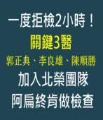 一度拒檢2小時!關鍵3醫加入北榮團隊 阿扁終肯做檢查∣台灣e新聞