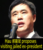 Hau proposes visiting jailed ex-president∣台灣e新聞