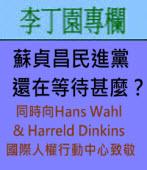 蘇貞昌民進黨還在等待甚麼﹖ ∣◎ 李丁園∣台灣e新聞