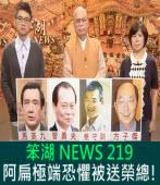 《笨湖 NEWS 219》  阿扁極端恐懼被送榮總!|台灣e新聞