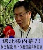 選北榮內幕?!柯文哲說: 馬下令要知扁真病假病 ∣台灣e新聞