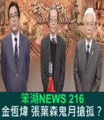 《笨湖 NEWS 216》金恆煒 張葉森鬼月搶孤? |台灣e新聞