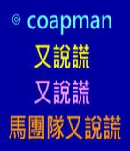 又說謊 又說謊 馬團隊又說謊∣◎ coapman ∣台灣e新聞