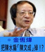月存四十八萬而已,是小款待誌!  ∣◎ 金恆煒∣台灣e新聞