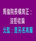 馬偕院長:沒拒收扁 (親上火線 北監:是另名高層 )∣台灣e新聞