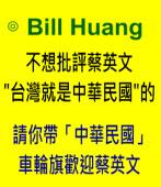 不想批評蔡英文「台灣就是中華民國」的,請你帶「中華民國」車輪旗歡迎蔡英文∣台灣e新聞