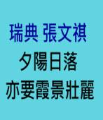 夕陽日落亦要霞景壯麗∣◎張文琪 ∣台灣e新聞