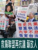 救扁聯盟再抗議 籲放人∣台灣e新聞