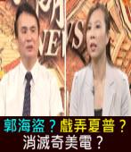 《笨湖 NEWS 207》 郭海盜?戲弄夏普?消滅奇美電?|台灣e新聞