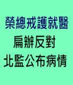 榮總戒護就醫 扁辦反對北監公布病情 ∣台灣e新聞