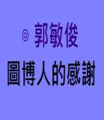 圖博人的感謝 ∣◎ 郭敏俊  |台灣e新聞