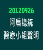 阿扁總統醫療小組聲明20120926|台灣e新聞