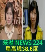 《笨湖 NEWS 224》扁發燒攝氏38.6度|台灣e新聞