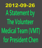 A Statement by The Volunteer Medical Team (VMT) for President Chen 20120926|台灣e新聞