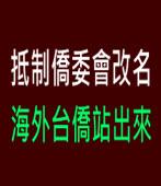 【僑委會擅改英文名稱 蕭美琴立委砲轟:以為是大陸國務院∣台灣e新聞